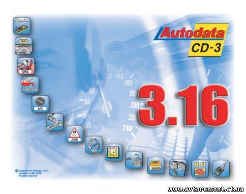 Программа Autodata